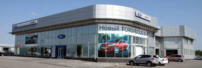 Автоград Югра Форд Сургут