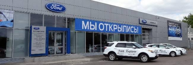 Башавтоком Форд Стерлитамак