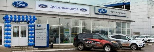 Ферронордик Авто Форд