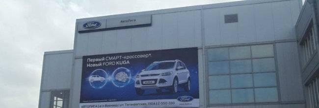 Автолига Форд Ростов-на-Дону