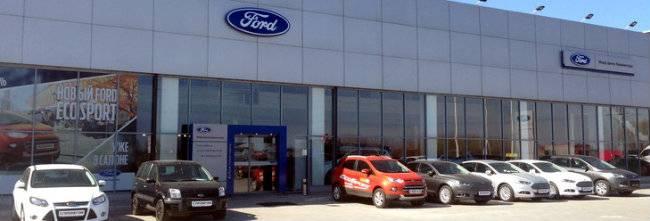 Форд Центр Калининград