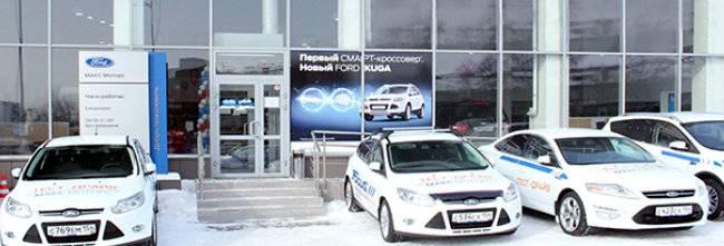 МАКС Моторс Форд Новосибирск