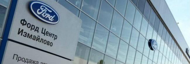 Форд центр Измайлово в Балашихе