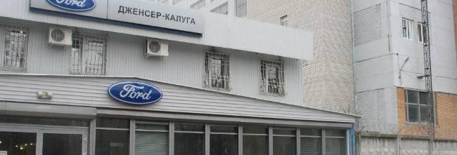 Дженсер Калуга Форд