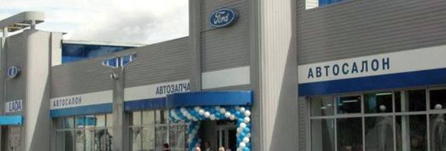 Форд Центр Рязань на Куйбышева