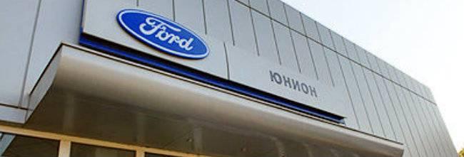 Union Форд Ростов на дону