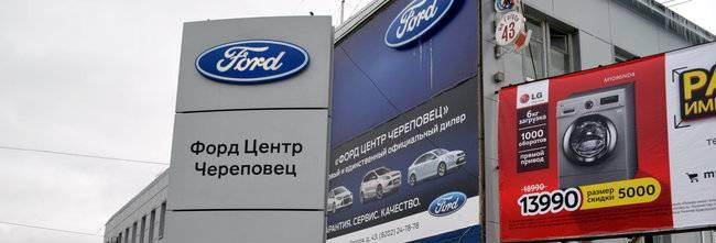 Форд Центр Череповец