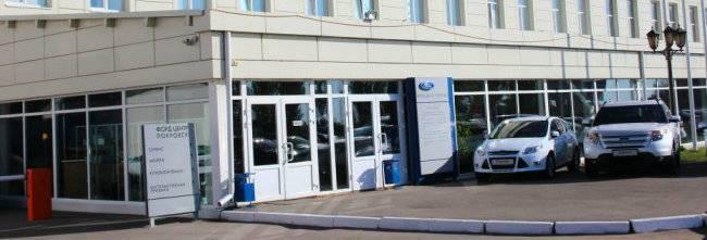 Форд Центр Покровск Энгельс
