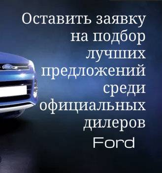 Купить форд