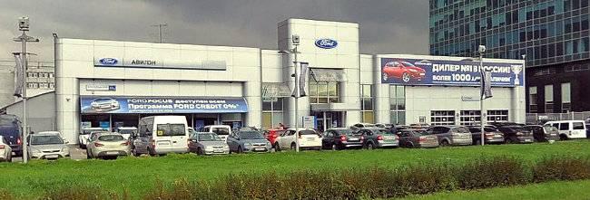 Автосалон форд авилон москва продал авто по доверенности деньги не отдает